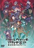 リトルウィッチアカデミア 魔法仕掛けのパレード DVD 通常版