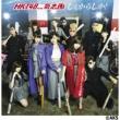 しぇからしか! (+DVD)【通常盤 TYPE-B】
