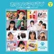 シングルレコード復刻ニャンニャン 1 【通常盤】