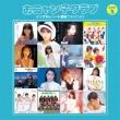 シングルレコード復刻ニャンニャン 3 【通常盤】