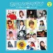 シングルレコード復刻ニャンニャン 4 【通常盤】