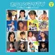 シングルレコード復刻ニャンニャン 5 【通常盤】