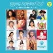 シングルレコード復刻ニャンニャン 8 【通常盤】