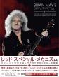 Brian May' s Red Special ブライアン・メイ・ギア〜レッド・スペシャル・メカニズム(仮)