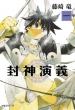 封神演義1 集英社文庫コミック版