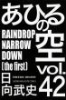 あひるの空 RAINDROP NARROW DOWN 42 講談社コミックス