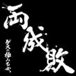 両成敗 (+DVD)【初回生産限定盤】