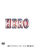 HERO DVD スペシャル・エディション 2015