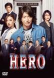 HERO DVD スタンダード・エディション 2015