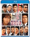 HERO Blu-ray スタンダード・エディション 2007