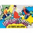 UP! UP!! UP!!! (+DVD)【初回限定盤】