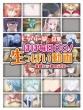 「モンスター娘のいる日常」 ほぼ毎日○○!生っぽい動画 〜実録!モン娘の60日〜