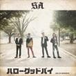 ハローグッドバイ (+DVD)【初回限定盤】