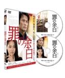 罪の余白 DVD