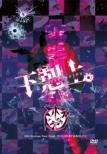 「下剋上。」〜2015.09.05 赤坂BLITZ〜【初回限定盤】