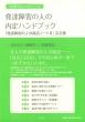 人材紹介のプロがつくった発達障害の人の内定ハンドブック 『発達障害の人の就活ノート2』完全版