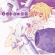 変わらない強さ <アニメ盤> CD+DVD / TVアニメ「ヘヴィーオブジェクト」新エンディングテーマ