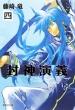 封神演義4 集英社文庫 コミック版
