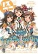 リスアニ! Vol.23.1 アイドルマスター音楽大全 永久保存IV