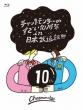 チャットモンチーのすごい10周年 in 日本武道館!!!! (Blu-ray)