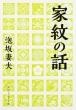 家紋の話(仮)上絵師が語る紋章の美 角川ソフィア文庫