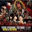 Too Young To Die! Jigoku No Uta Jigoku