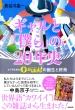 ギャルと「僕ら」の20年史 女子高生雑誌Cawaii!の誕生と終焉 95年からの渋谷文化