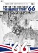 ビートルズ・ストーリー Vol.4 ' 66