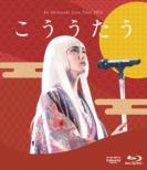 "Ko Shibasaki Live Tour 2015 ""こううたう"" (Blu-ray)"