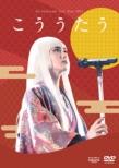"Ko Shibasaki Live Tour 2015 ""こううたう"" (DVD)"