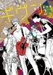 ギヴン 2 ディアプラス・コミックス