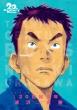 20世紀少年 完全版 1 ビッグコミックススペシャル