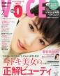 Voce (ヴォーチェ)2016年 2月号