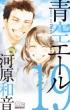 青空エール 19 マーガレットコミックス