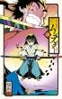 常住戦陣!!ムシブギョー 22 少年サンデーコミックス