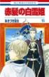 赤髪の白雪姫 15 花とゆめコミックス