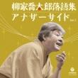 柳家喬太郎落語集 アナザーサイド Vol.5 重陽/ついたて娘
