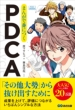まんがで身につくPDCA Business ComicSeries