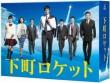 下町ロケット -ディレクターズカット版-Blu-ray BOX
