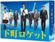 下町ロケット -ディレクターズカット版-DVD-BOX