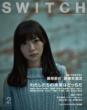 SWITCH Vol.34 No.2 ◆ 藤原新也 新東京漂流