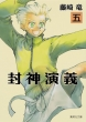 封神演義5 集英社文庫コミック版