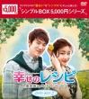 幸せのレシピ 〜愛言葉はメンドロントット DVD-BOX2 シンプル版