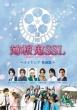 薄桜鬼SSL〜sweet school life〜 メイキング 教師編