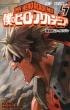 僕のヒーローアカデミア 7 ジャンプコミックス