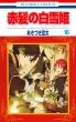 赤髪の白雪姫 16 ドラマcd付き限定版 花とゆめコミックス