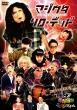【HMV・Loppi限定】「マジ歌選手権 リローデッド」DVD