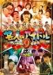 【HMV・Loppi限定】「芸人VSアイドル 号泣&感動の九番勝負」DVD