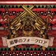 追撃のフォークロア (2CD)