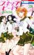 スキップ・ビート! 38 花とゆめコミックス